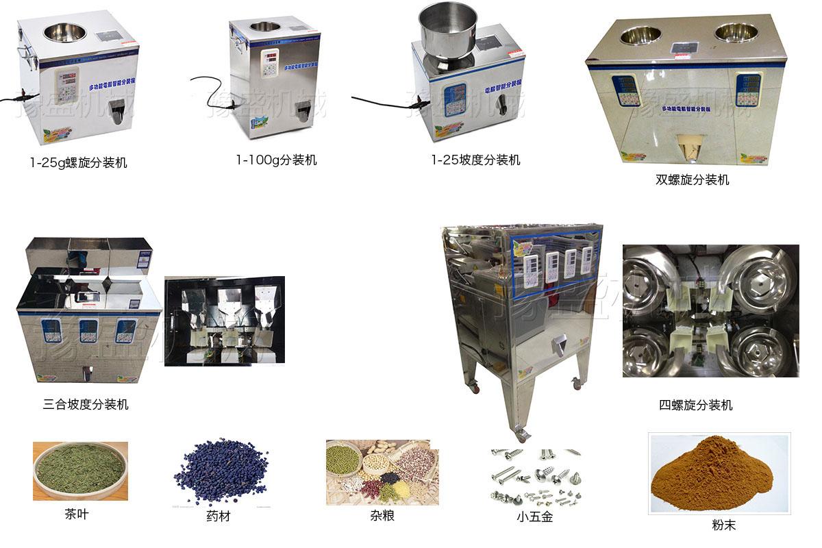 生姜粉分装机流程图